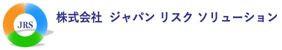 株式会社ジャパン リスク ソリューション